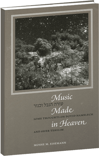 Music Made in Heaven (2007)